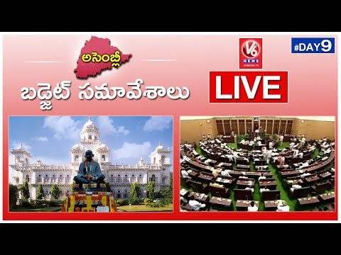 Telangana Assembly Live | TS Assembly Budget Session 2018 | (23-03-2018)