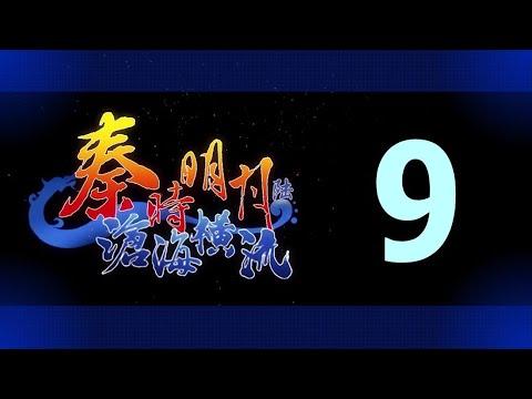 Qin's Moon S6 Episode 9 English Subtitles