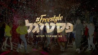 Video פסטיגל 2018 - Freestyle פסטיגל | קליפ רשמי MP3, 3GP, MP4, WEBM, AVI, FLV Desember 2018