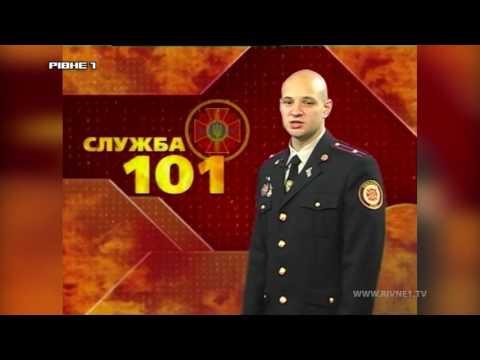 """Новий випуск  програми """"Служба 101"""""""
