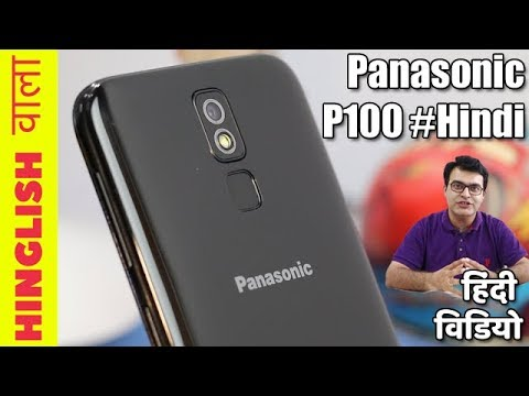 Hindi- Panasonic P100 Unboxing And Hands On Overview | Intellect Digest