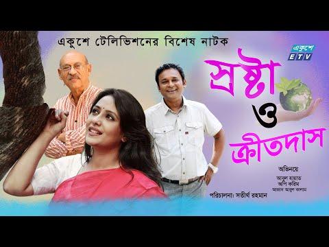 স্রষ্টা ও ক্রীতদাস |  Srosta O Kritodas | Aupee Karim | Abul Hayat |  Azad Abul Kalam | ETV Drama