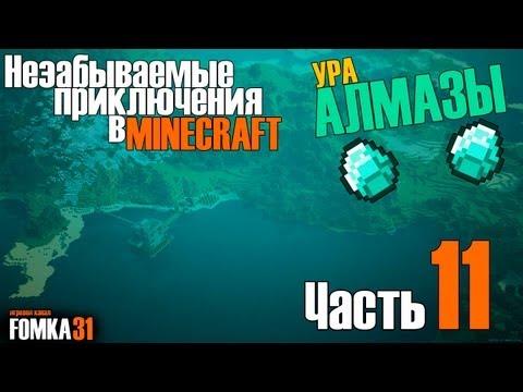 Ура Алмазы в Minecraft 1.4.5 (часть 11).Fomka31