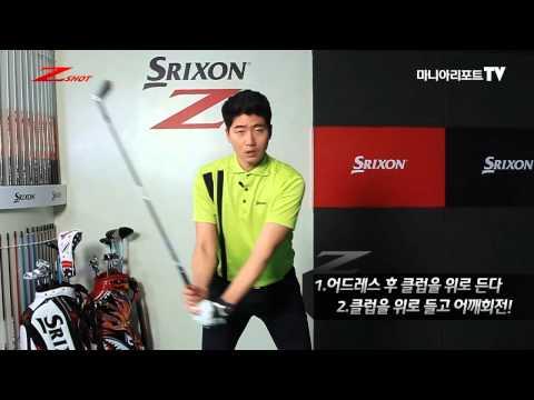 KOREAN GOLF LESSON [Z-SHOT] 7.정확한 아이언 샷을 위한 코킹 방법