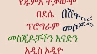 yetkawumo tiri.የጁምአ ተቃውሞ በደሴ Basichekuay le desie musimoch medares yalebet===