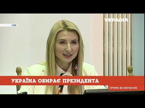 Україна обирає президента: останні новини з ЦВК