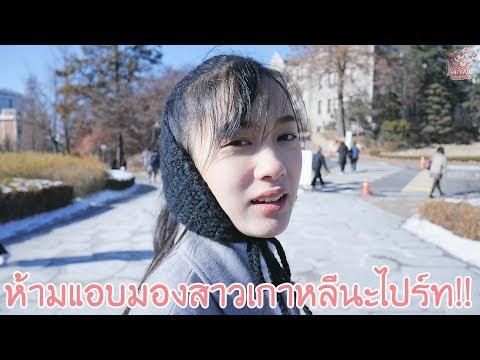 เก๋ไก๋พาเที่ยวเกาหลี (กิน เที่ยว ช๊อป) Ep.1