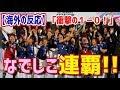 【海外の反応】なでしこジャパンがアジア杯連覇!「衝撃の1−0!」「超一流のディフェンス」米メディアも脱帽!横山の決勝弾でオーストラリア下す