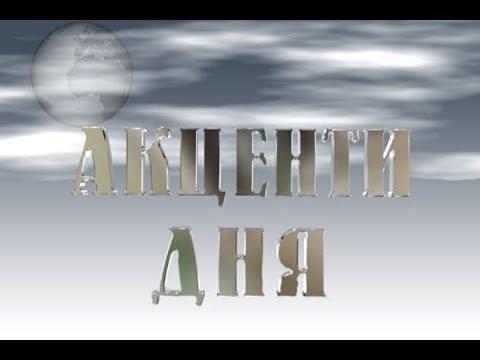 Ювілейне одруження в рамках проекту «Шлюб за добу». «Акценти дня» 07.08.2017 р.