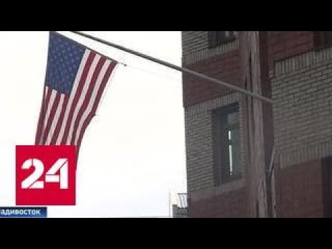 Генконсульство США во Владивостоке готовится прекратить выдачу виз до осени - DomaVideo.Ru