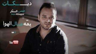 يمه مال الهوا - عيسى السقار( دبكه طرب ) - جديد 2017 اجمل سهرات الشمال الأردنية