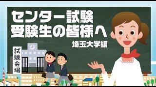 埼玉大学 センター試験に向けて・・・