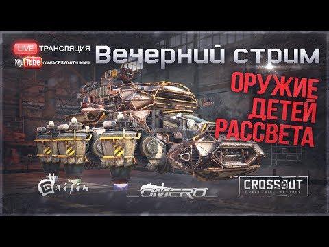 Тестим ОРУЖИЕ и ХОВЕРЫ ДЕТЕЙ РАССВЕТА! | Crossout [16.00 МСК]