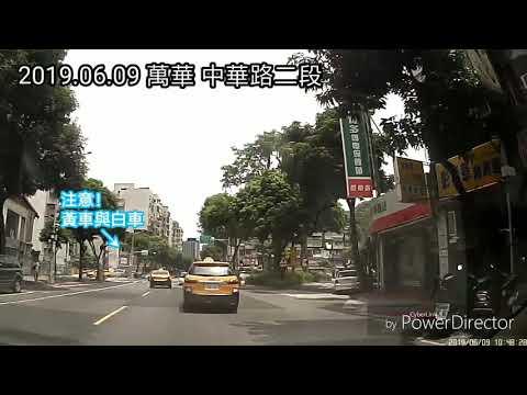台北市 中華路二段 車禍