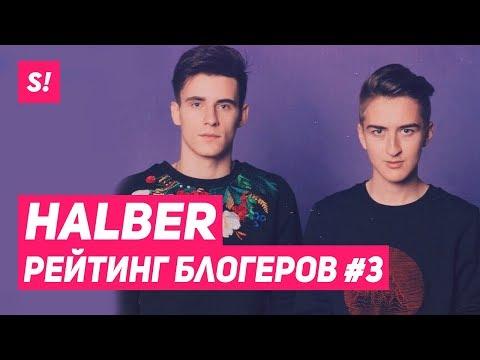 HALBER - РЕЙТИНГ БЛОГЕРОВ #3 | Челленджи и хайп (видео)
