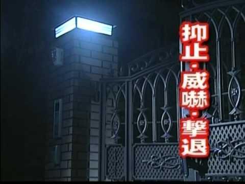 防犯対策【セキュリティハウス TVCM】