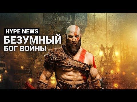 HYPE NEWS [22.04.2018]: прототип God of War, сериал Ведьмак, сиквелы Mad Max под вопросом