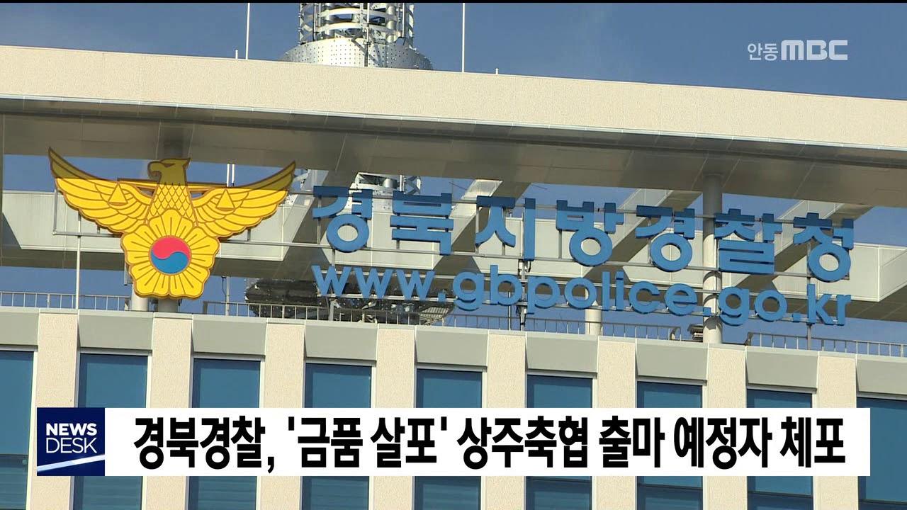 경북경찰, '금품 살포' 상주축협 출마예정자 체포