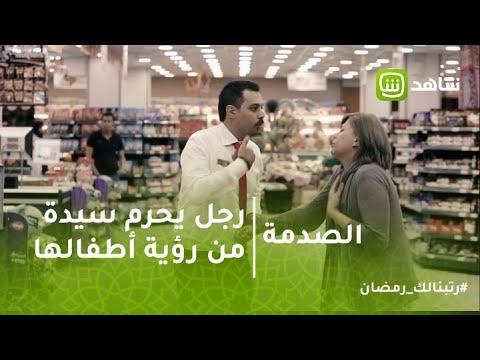 """""""الصدمة 3"""": رواد متجر يمنعون موظفا من ضرب زوجته"""