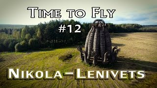 "Time to Fly #12""Nikola-Lenivets"" park - is a very unusual and sacred place, which is located in a few hundred kilometers from Moscow. Along the park there is the river. Ugra. It's know for several famous battles here. The name of Nikola-Lenivets was given to one of villages here after one of them.However, you can not only enjoy the wonderful nature and solitude, but also a variety of art objects, which are hidden at all territory and it is not easy to find all of them. Nikola-Lenivets - is the largest art park in Europe! He was included in the group of UNESCO objects. If you want to get to a new place and you do not know how to spend the weekend, visit this wonderful place.Film was made in September 2016, by drone DJI Phantom 4.Music: Ikeria Project - NewbornMy pages:VK: https://vk.com/timetoflyFacebook: https://www.facebook.com/alexander.milovidov.7Instagramm: https://www.instagram.com/alexandermilovidov/"