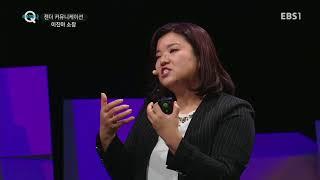 #3 미래강연 Q - 젠더 커뮤니케이션_#003