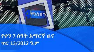 የቀን 7 ሰዓት አማርኛ ዜና ጥር 13/2012 ዓ.ም