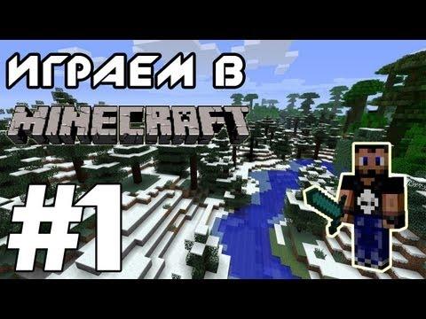 Играем в Minecraft - Серия 1 (Начало)