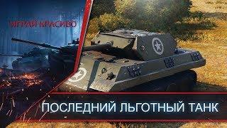 Video Panther/M10 - Последний  хороший льготный танк! Льготы 8 лвл в новом балансе мертвы... MP3, 3GP, MP4, WEBM, AVI, FLV Juni 2018