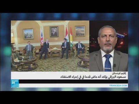 العرب اليوم - شاهد: البرزاني يرفع سقف مطالبه