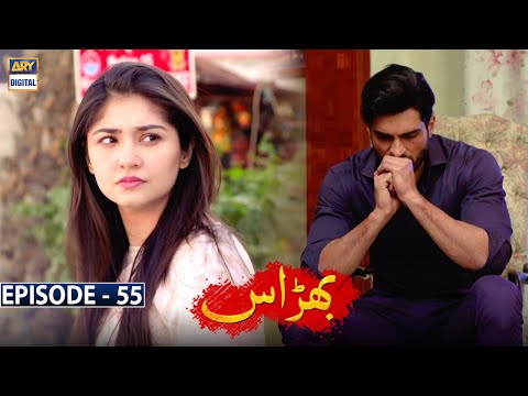 Bharaas Episode 55 [Subtitle Eng] - 18th January 2021 - ARY Digital Drama