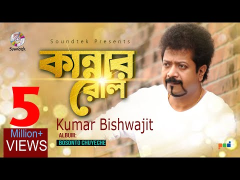 Kumar Bishwajit - Kannar Rol | Bosonto Chuyeche | Soundtek