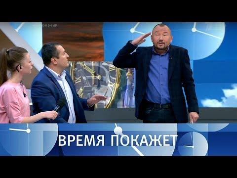 Корабли в Азовском море. Время покажет. Выпуск от 24.09.2018 (видео)