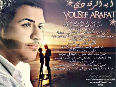 ايه الرقة دي يوسف عرفات مع الكلمات 2012 (видео)