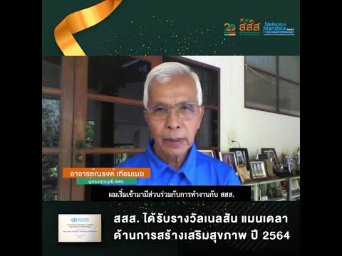 ส่งเสริมและสนับสนุน ให้คนไทยมีสุขภาพดี อาจารย์ณรงค์ เทียมเมฆ ผู้ทรงคุณวุฒิ สสส. คือตัวอย่างของนักวิ่งมาราธอนเพื่อสุขภาพอย่างแท้จริง เป็นหนึ่งในบุคคลสำคัญที่ร่วมขับเคลื่อนงานส่งเสริมกิจกรรมทางกายกับ สสส. มาอย่างยาวนาน ผ่านการส่งเสริมและสนับสนุนการจัดงานวิ่งมาราธอน ที่มีความปลอดภัยและได้มาตรฐาน ช่วยทำให้คนไทยได้มีกิจกรรมทางกายเพิ่มขึ้น