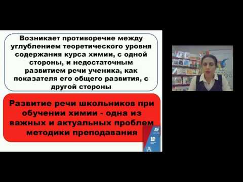 Интеграция химии и русского языка