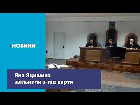 Яна Яцышина, которого подозревали в организации преступной группировки, освободили из-под стражи