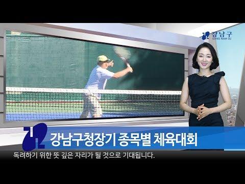 2018년 7월 첫째주 강남구 종합뉴스