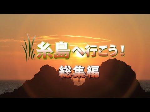 糸島へ行こう!総集編