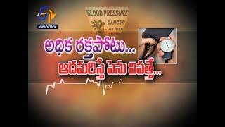 hypertensionsukhibhava8thnovember2018fullepisodeetvtelangana