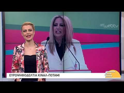 Τίτλοι Ειδήσεων ΕΡΤ3 10.00 | 22/04/2019 | ΕΡΤ