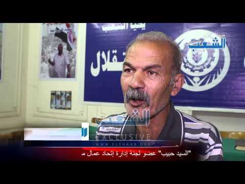 فصل عمال غزل المحلة قبل استيفاء التحقيقات وفقاً لقانون مخالف للدستور