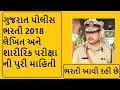Gujarat Police Bharti Exam and Physical Test Full Detail 2018 |Police Constable Syllabus 2018|