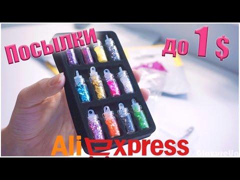 18  ПОСЫЛОК до 1$ с Aliexpress! #185 (видео)