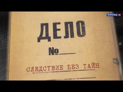 Убийство в Суровикинском районе. Выпуск от 20.01.2020