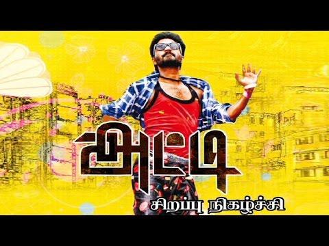 Atti-Making-of-the-Movie-Latest-Tamil-Movie-Sirappu-Nigazhchi-Kalaignar-TV