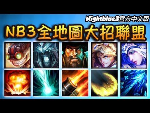 「Nightblue3五排」1165法傷死歌打野 S8全地圖大招聯盟 !史上最OP的隊伍 敵人完全動不了啦XDD!