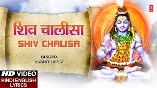 Shivratri Special शिव चालीसा Shiv Chalisa with Hindi English Lyrics I Aashit Desai I Full HD Video