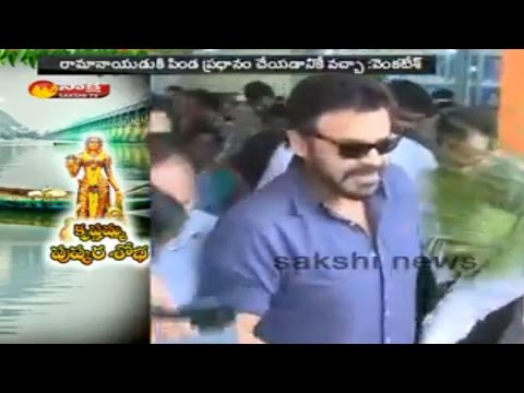 Hero Venkatesh Takes Pushkara Bath in Vijayawada || Krishna Pushkaralu 2016