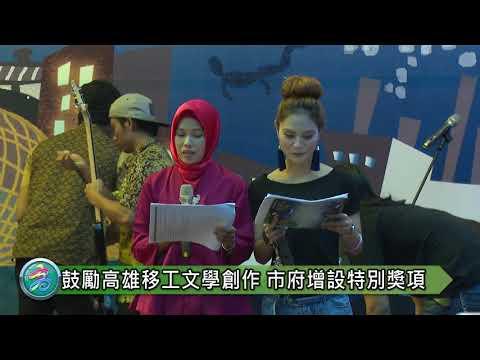 移民工文學獎頒獎 陳菊盼新住民與移工以母語書寫情感