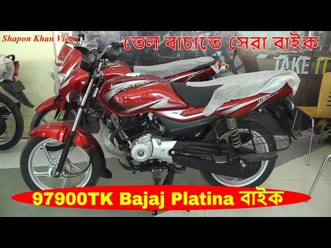 97,900TK Bajaj Platina Bike In BD Dhaka | bike Vlogs | vlogger Shapon Khan Vlogs